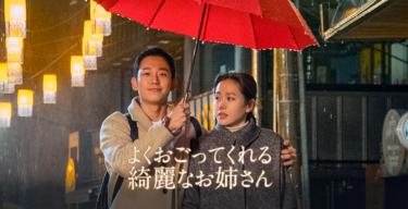 【よくおごってくれる綺麗なお姉さん】韓国ドラマ動画を無料視聴!全24話が見放題