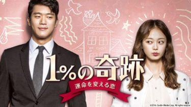 【1%の奇跡】韓国ドラマ動画をフル無料視聴!全16話を最終回まで日本語字幕で