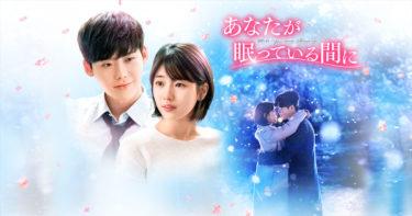 【あなたが眠っている間に】韓国ドラマ動画をフル無料視聴!全24話・2話以降も見放題!