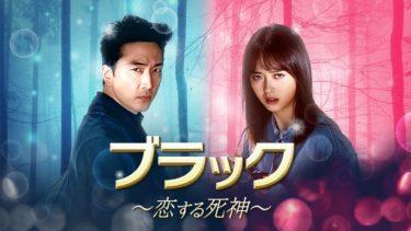 【ブラック】韓国ドラマ動画をフル無料視聴!全18話・2話以降も日本語字幕で!