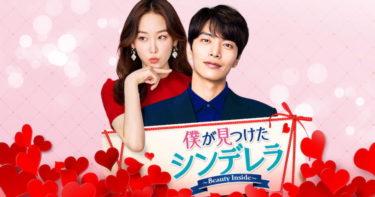 【僕が見つけたシンデレラ】韓国ドラマ動画を無料視聴!全28話の12話分が見放題に