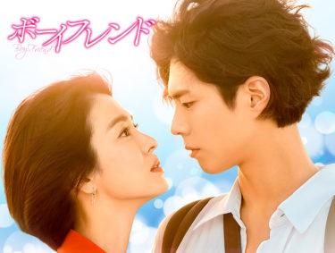【ボーイフレンド】韓国ドラマ動画をフル視聴!全24話を見れるのはココだけ!
