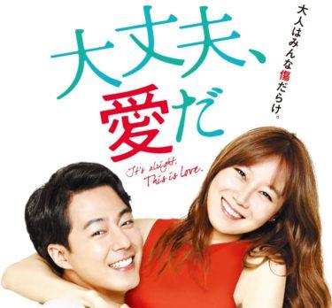【大丈夫、愛だ】韓国ドラマ動画をフル無料視聴!全23話を日本語字幕で見放題