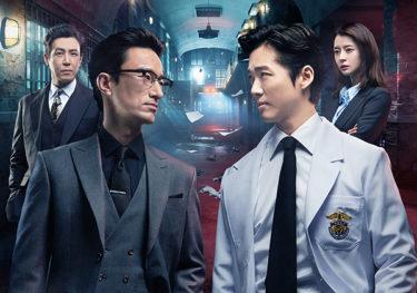 【ドクタープリズナー】韓国ドラマ動画をフル無料視聴!全16話の4話まで実質タダはココ!