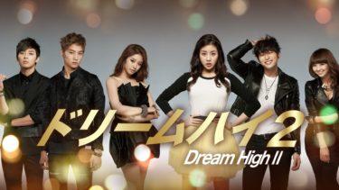 【ドリームハイ2】韓国ドラマ動画をフル無料視聴!全16話が字幕で見放題