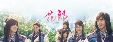 【花郎<ファラン>】韓国ドラマ動画をフル無料視聴!全24話を最終回まで見放題