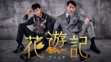 【花遊記<ファユギ>】韓国ドラマ動画をフル無料視聴!全20話を日本語字幕で