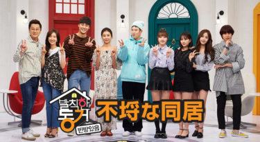 【不埒な同居】韓国バラエティ動画をフル無料視聴!全6話を最終回まで日本語字幕で
