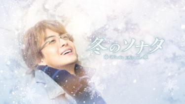 【冬のソナタ】韓国ドラマ動画をフル無料視聴!全20話を最終回まで見放題