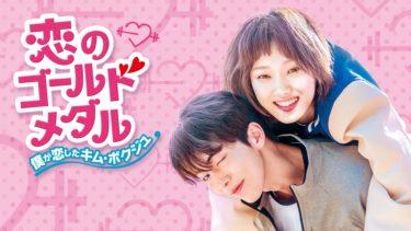 【恋のゴールドメダル】動画をフル無料視聴!全16話・2話以降も日本語字幕で