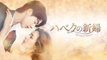 【ハベクの新婦】韓国ドラマ動画をフル無料視聴!全16話を日本語字幕で