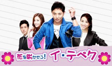 【花を咲かせろ!イ・テベク】韓国ドラマ動画をフル無料視聴!全16話を日本語字幕で