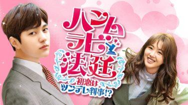 【ハンムラビ法廷】韓国ドラマ動画をフル無料視聴!全27話を日本語字幕で見放題