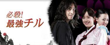 【必殺! 最強チル】韓国ドラマ動画をフル無料視聴!全20話を日本語字幕で