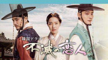 【不滅の恋人】韓国ドラマ動画をフル無料視聴!全20話を最終回まで見放題で