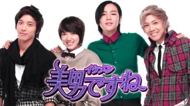 【美男<イケメン>ですね】韓国ドラマ動画をフル無料視聴!全16話を日本語字幕で