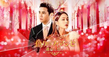 【偽りのフィアンセ】韓国ドラマ動画をフル無料視聴!全40話・2話以降も日本語字幕で