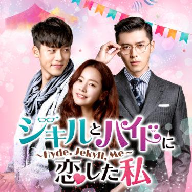【ジキルとハイドに恋した私 】韓国ドラマ動画をフル無料視聴!全29話・2話以降も日本語字幕で!