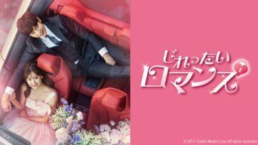 【じれったいロマンス】韓国ドラマ動画をフル無料視聴!全14話を日本語字幕で見放題