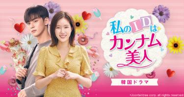 【私のIDはカンナム美人】韓国ドラマ動画をフル無料視聴!全24話の9話までタダに!