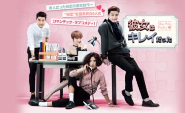 【彼女はキレイだった】韓国ドラマ動画をフル無料視聴!全16話を最終回まで