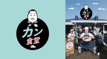 【カン食堂1】韓国バラエティ動画をフル無料視聴!全6話を日本語字幕で