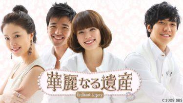 【華麗なる遺産】韓国ドラマ動画をフル無料視聴!全28話を最終回まで日本語字幕で