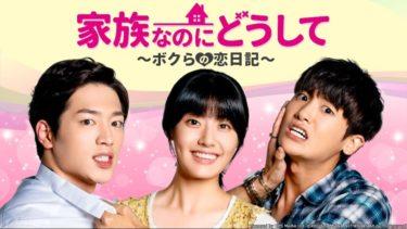 【家族なのにどうして】韓国ドラマ動画をフル無料視聴!全79話の最終回まで見放題