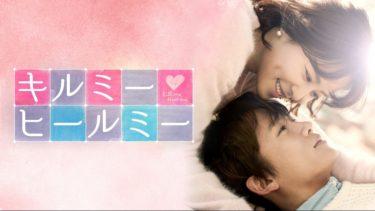 【キルミー・ヒールミー】韓国ドラマ動画をフル無料視聴!全20話を日本語字幕で