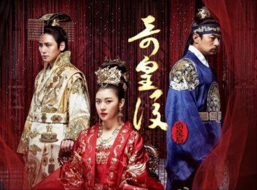 【奇皇后】韓国ドラマ動画をフル無料視聴!全51話を日本語字幕で見放題