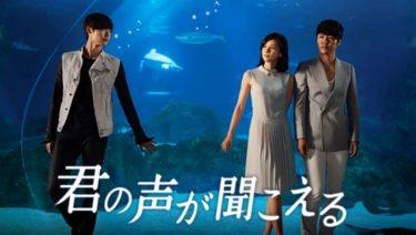 【君の声が聞こえる】韓国ドラマ動画をフル無料視聴!全18話を日本語字幕で見放題