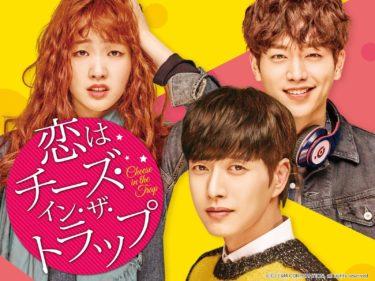 【恋はチーズ・イン・ザ・トラップ】韓国ドラマ動画を無料視聴!全24話を日本語字幕で
