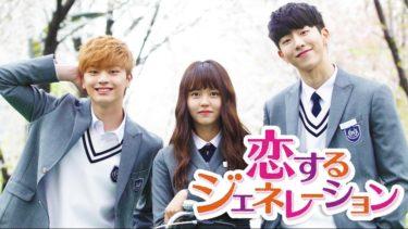 【恋するジェネレーション】韓国ドラマ動画をフル無料視聴!全23話を日本語字幕で