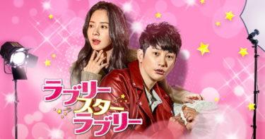 【ラブリースターラブリー】韓国ドラマ動画をフル無料視聴!全32話・2話以降も日本語字幕で