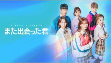 【また出会った君】韓国ドラマ動画をフル無料視聴!全12話の3話までタダで見るならココ