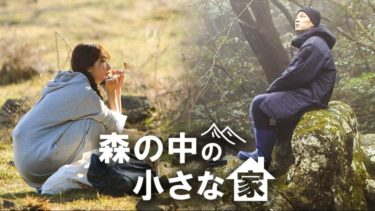【森の中の小さな家】動画をフル無料視聴!韓国の癒やしバラエティが見放題