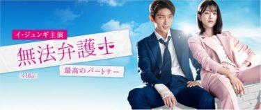 【無法弁護士】韓国ドラマ動画をフル無料視聴!日本語字幕で3話まで実質タダ