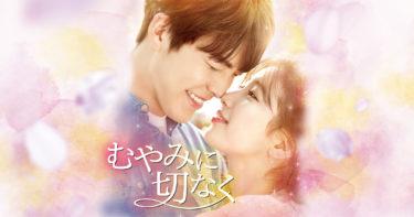 【むやみに切なく】韓国ドラマ動画をフル無料視聴!全30話・2話以降も日本語字幕で