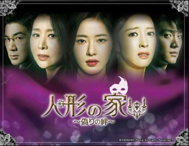 【人形の家】韓国ドラマ動画をフル無料視聴!全103話を最終回まで日本語字幕で