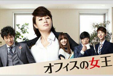 【オフィスの女王】韓国ドラマ動画をフル無料視聴!全16話を最終回まで日本語字幕で