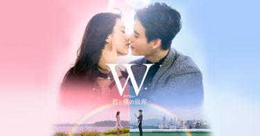 【W -君と僕の世界-】韓国ドラマ動画をフル無料視聴!全24話・2話以降も日本語字幕で