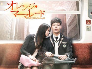 【オレンジマーマレード】韓国ドラマ動画をフル無料視聴!全12話を日本語字幕で