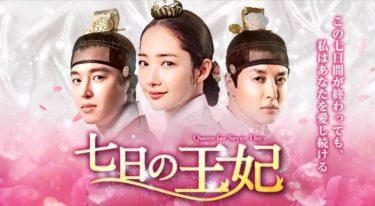 【七日の王妃】韓国ドラマ動画を無料視聴!全30話イッキ見出来るのはココ!