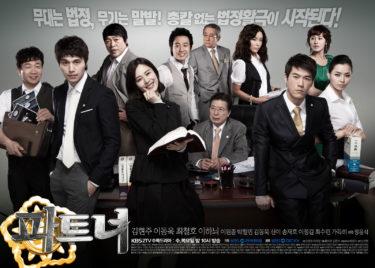 【パートナー】韓国ドラマ動画をフル無料視聴!全16話・2話以降も日本語字幕で
