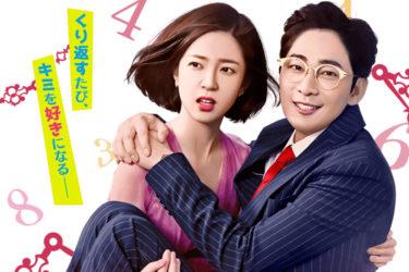 【リピート・ラブ】韓国ドラマ動画をフル無料視聴!独占先行配信で見れるのはココだけ!