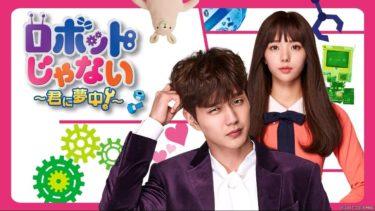 【ロボットじゃない】韓国ドラマ動画をフル無料視聴!全24話を日本語字幕で