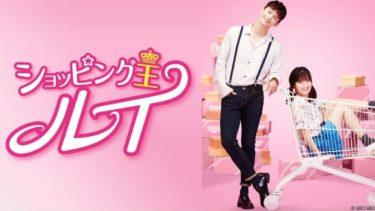【ショッピング王ルイ】韓国ドラマ動画をフル無料視聴!全16話を日本語字幕で見放題