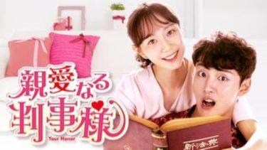 【親愛なる判事様】韓国ドラマ動画をフル無料視聴!全16話の3話までタダはココ!