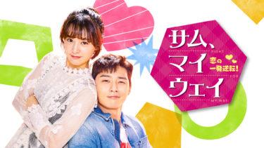 【サム、マイウェイ】韓国ドラマ動画を無料視聴!全24話が見放題はココだけ!