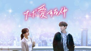 【ただ愛する仲】韓国ドラマ動画をフル無料視聴!全24話を日本語字幕で